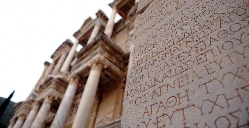 Ephesus Private Tours from Izmir Airport